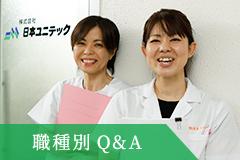 職種別Q&A