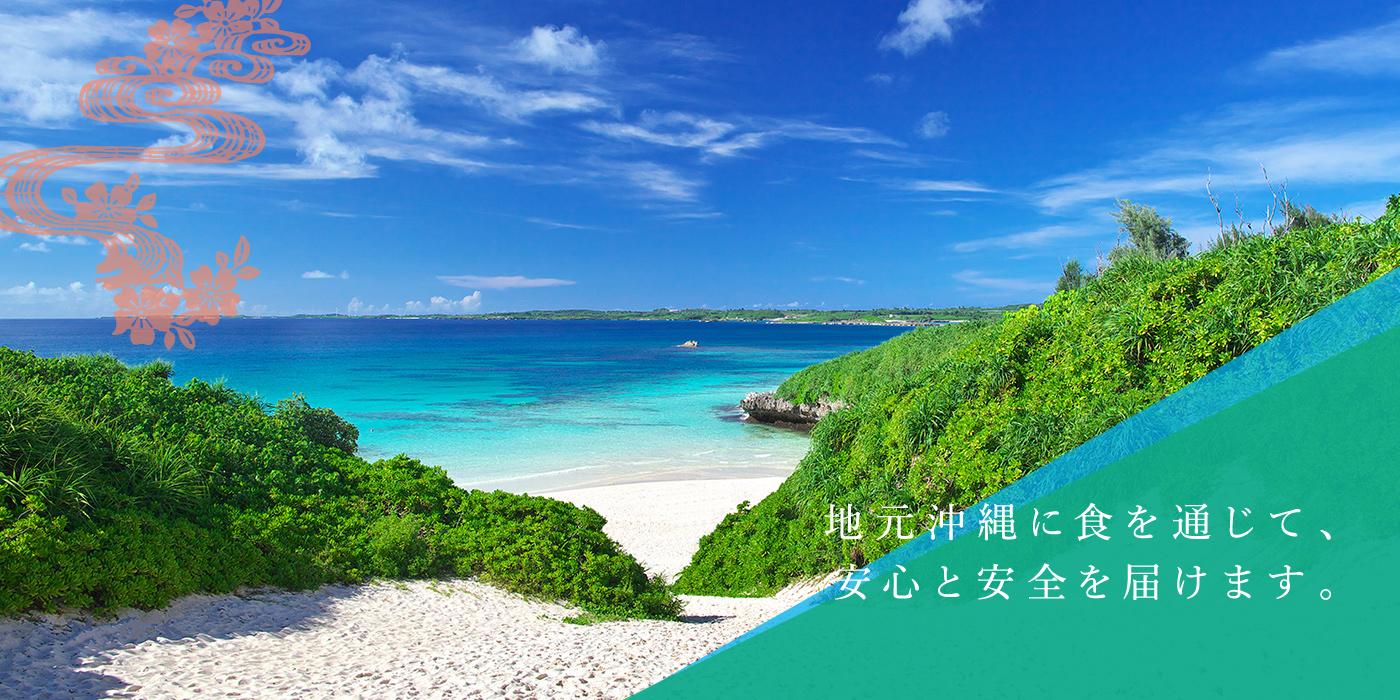 地元沖縄に食を通じて、安心と安全を届けます。